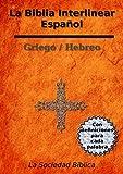 La Biblia Interlineal español - griego / hebreo: Con definiciones de diccionario para cada palabra
